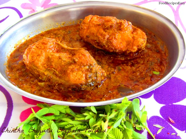 Chintha Chiguru Chepala Pulusu recipe